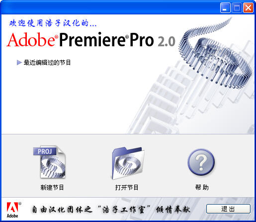Adobe Premiere Pro(专业视讯编辑)截图1