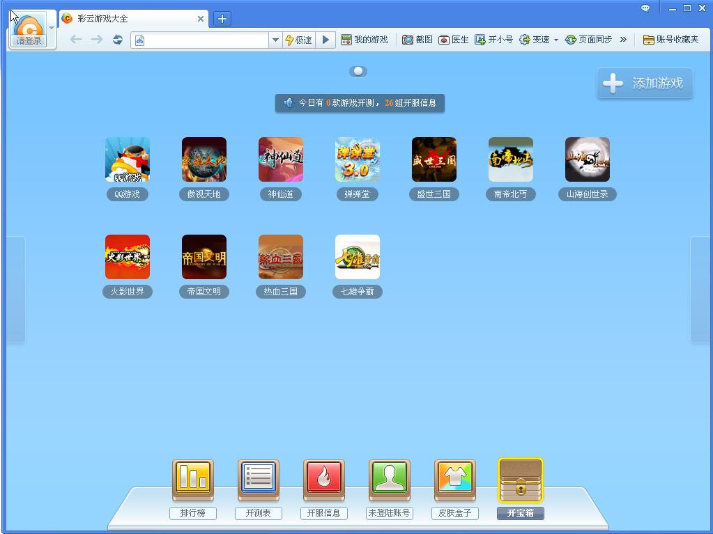 彩云游戏浏览器(玩网页游戏必备浏览器)截图0