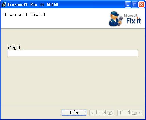microsoft office2010卸载工具(Fix it)截图0