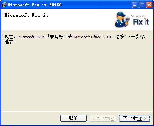 microsoft office2010卸载工具(Fix it)截图1