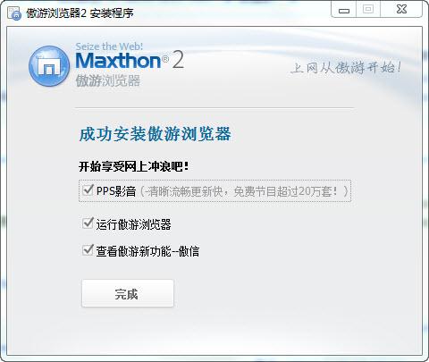 傲游2(maxthon browser)myie浏览器截图1
