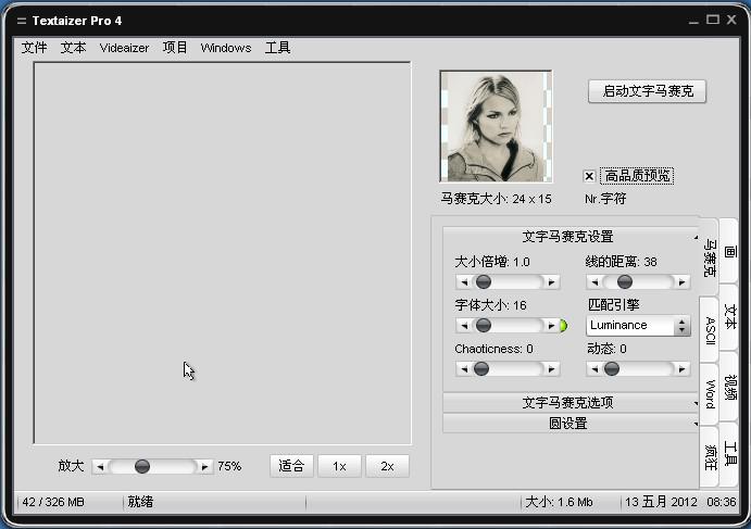 字符绘画工具(Textaizer Pro+)截图1