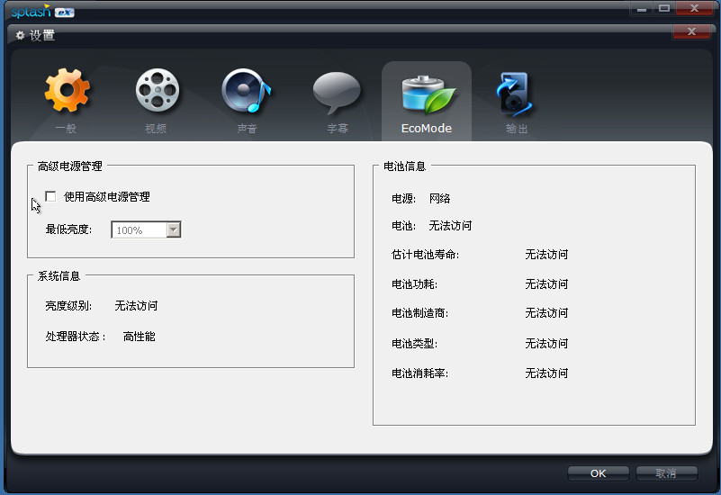 Splash PRO EX(HD视频播放器)截图0