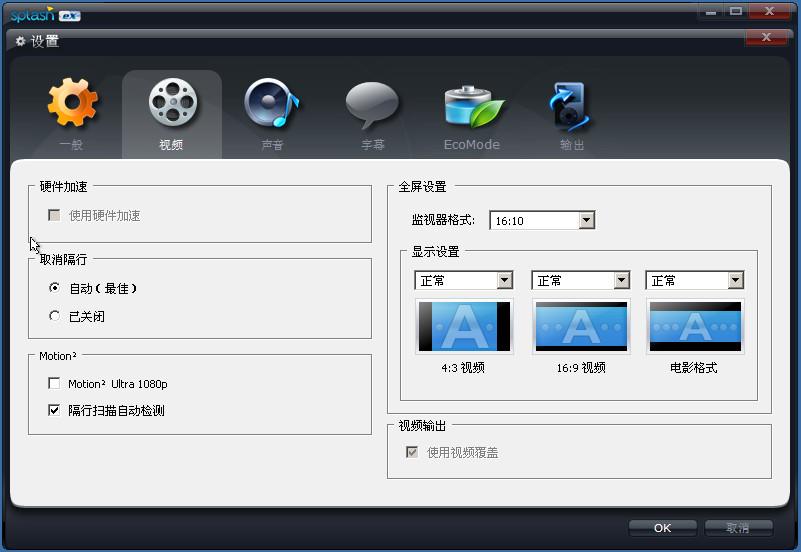 Splash PRO EX(HD视频播放器)截图4
