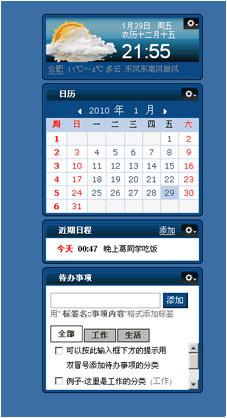 365桌面日历for Android截图0