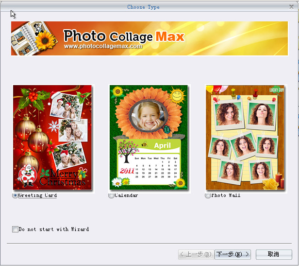 贴画贺卡日历自制软件(Photo Collage Max)截图1