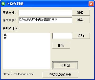 Hijack Hunter(免费的间谍软件删除工具)