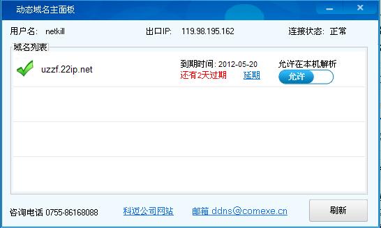科迈动态域名管理客户端截图0
