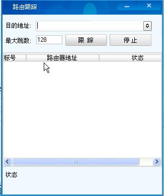 科迈动态域名管理客户端截图2