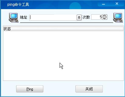 科迈动态域名管理客户端截图3