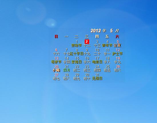风和日历(桌面日历工具)截图0