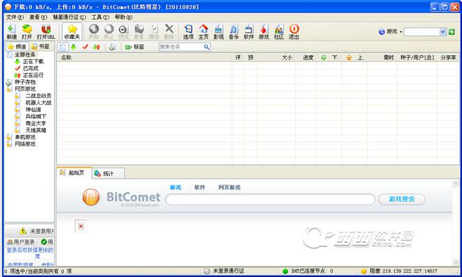 bitcomet 2011