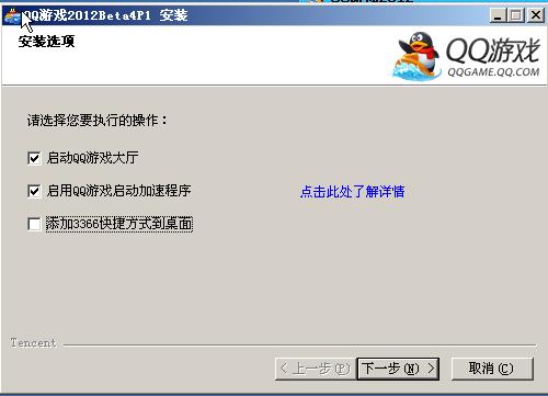 腾讯QQ游戏中心2012截图0