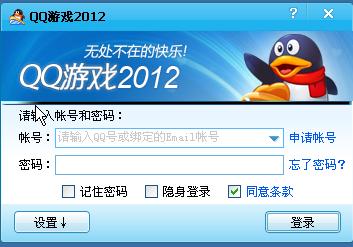 腾讯QQ游戏中心2012截图1