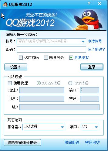 腾讯QQ游戏中心2012截图2
