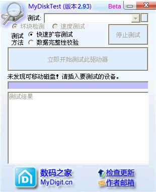 MyDiskTest (U盘SD卡扩容检测工具)截图0