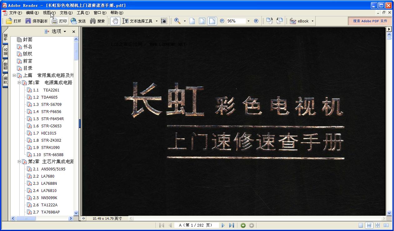 长虹彩电维修技术手册(长虹彩色电视机上门速修速查手册)截图0