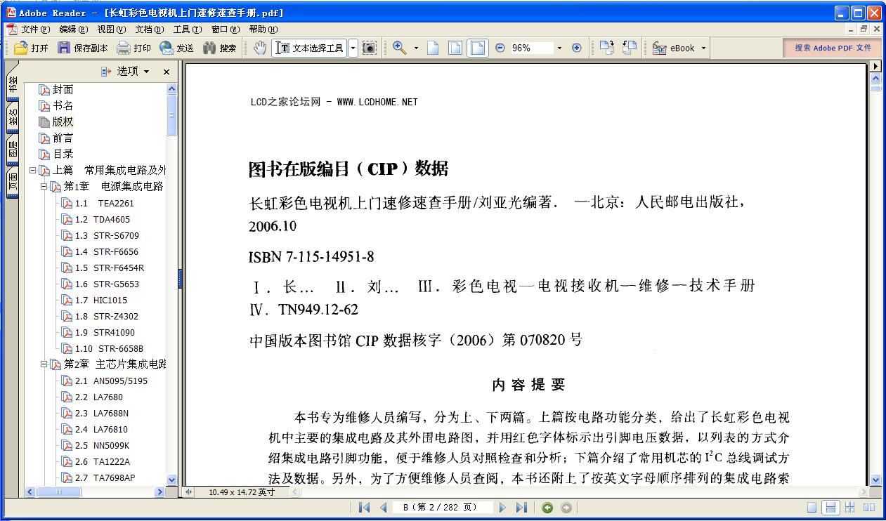 长虹彩电维修技术手册(长虹彩色电视机上门速修速查手册)截图2