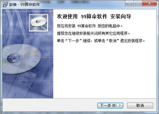 99算命软件(民俗预测软件)2011截图0