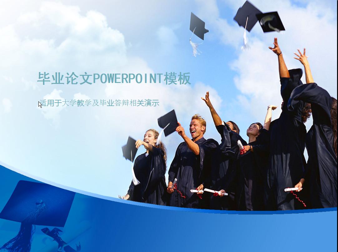 毕业论文答辩PPT模板(8套精美的毕业论文答辩PPT模板)截图6