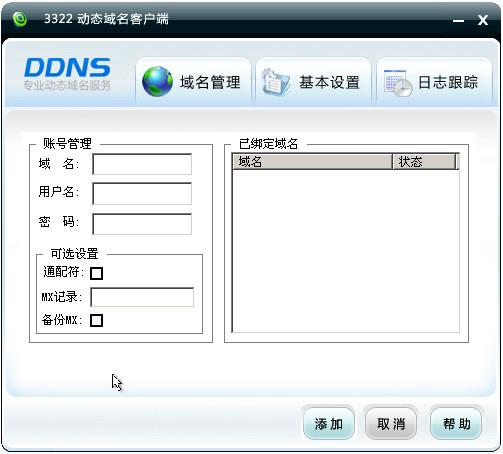 小辣椒动态域名管理工具截图0