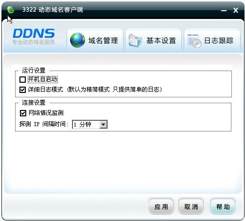 小辣椒动态域名管理工具截图1