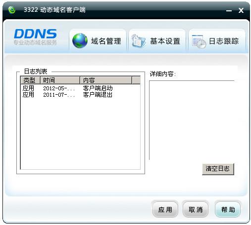 小辣椒动态域名管理工具截图2