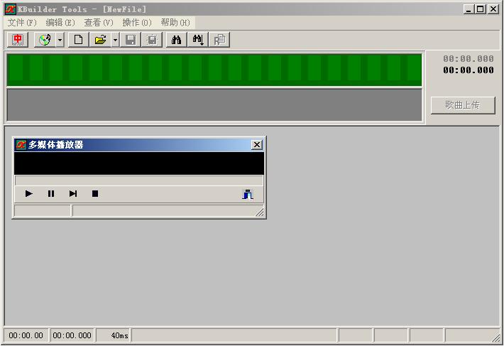 小灰熊卡拉ok字幕制作(KBuilder Tools )截图0