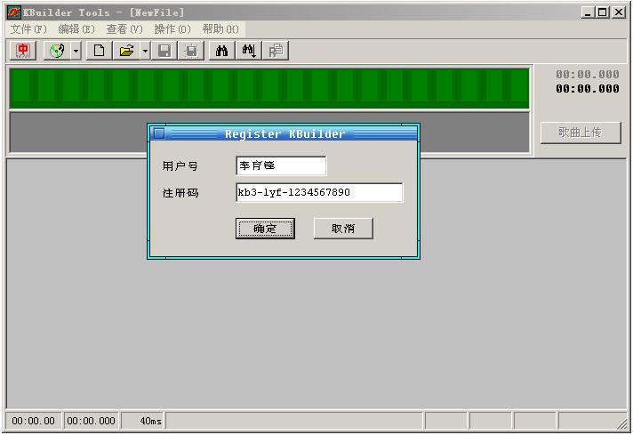 小灰熊卡拉ok字幕制作(KBuilder Tools )截图3