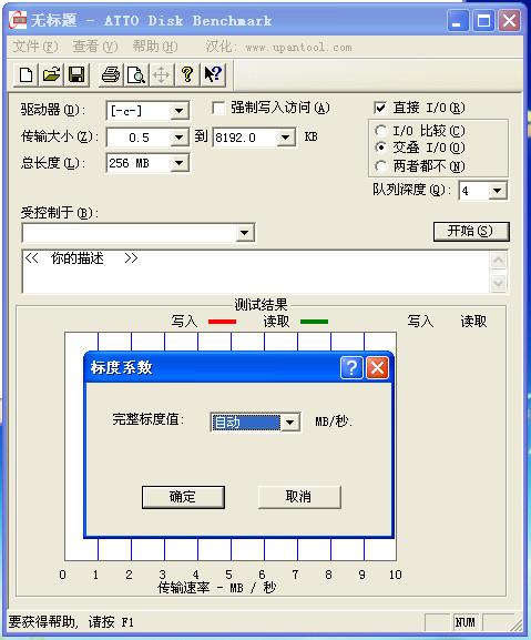 内存卡速度测试工具(ATTO Disk Benchmarks)截图2