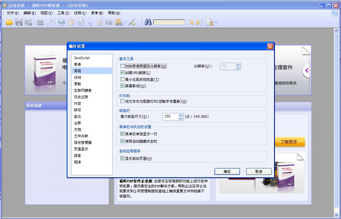 福昕PDF阅读器(Foxit Reader)截图2