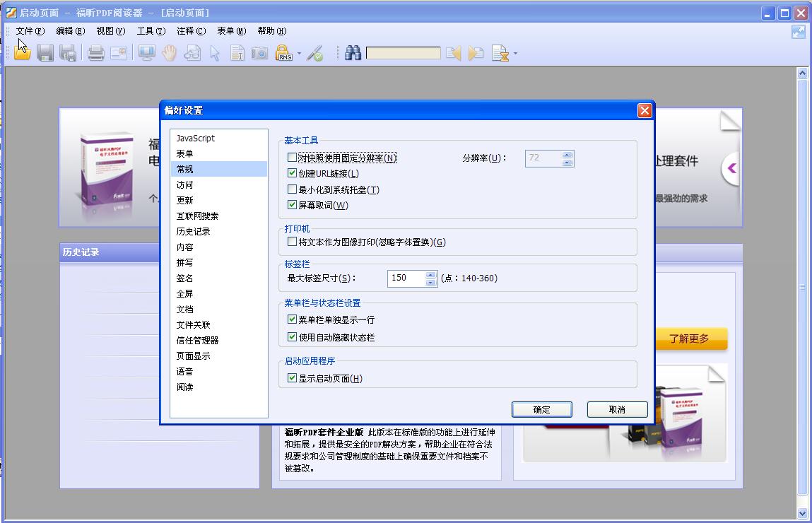 福昕PDF阅读器(Foxit Reader)截图3