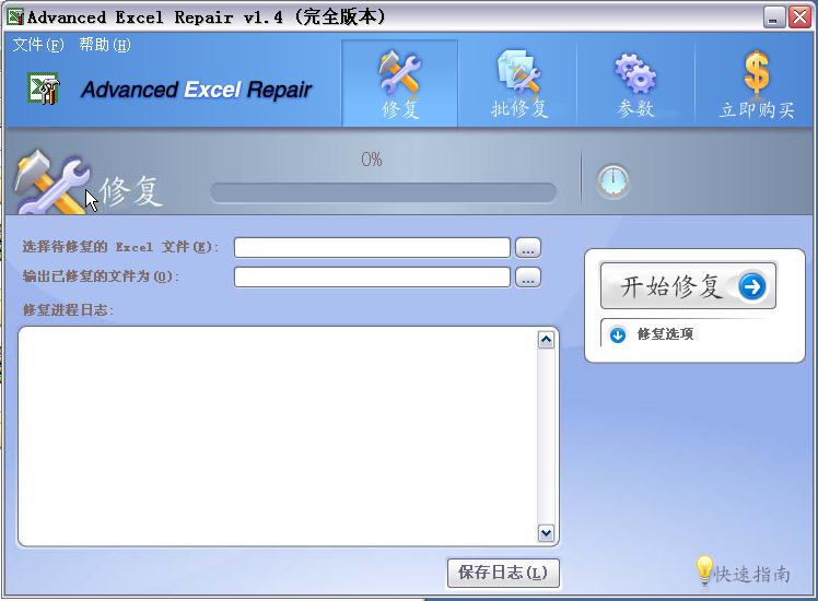 Excel文件修复工具(Advanced Excel Repair)截图0