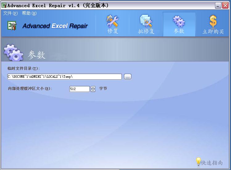 Excel文件修复工具(Advanced Excel Repair)截图1