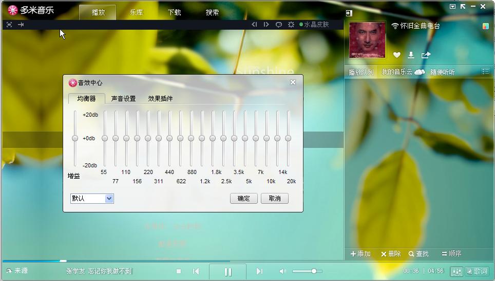 多米音乐截图2