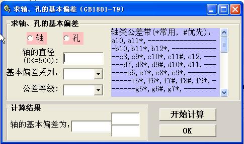 锥齿轮参数计算软件_齿轮参数计算器(萝卜花齿轮计算工具)9.5 中文绿色版-东坡下载