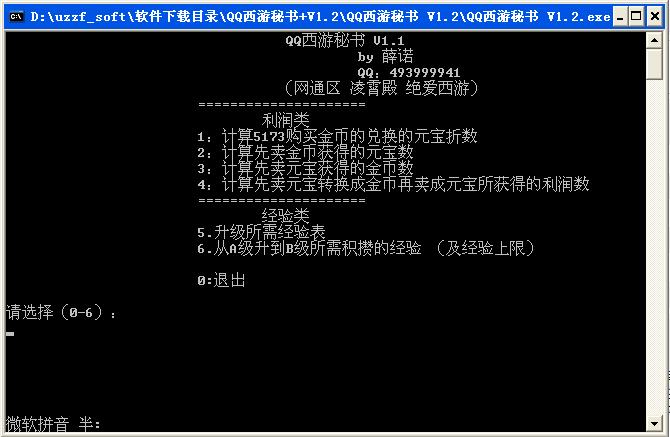 qq西游秘书(qq西游经验计算器)1.1 单文件版