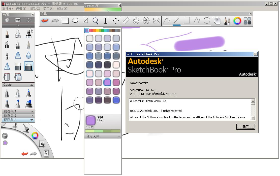 电脑素描绘画软件(Autodesk SketchBook Pro)截图1