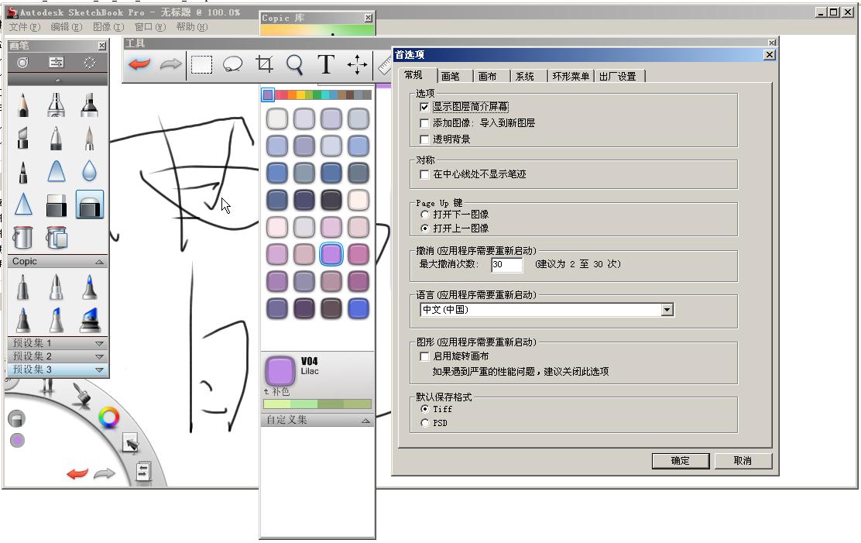 电脑素描绘画软件(Autodesk SketchBook Pro)截图2