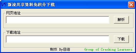新浪共享资料免积分下载器(爱问共享资料免费下载工具)截图0