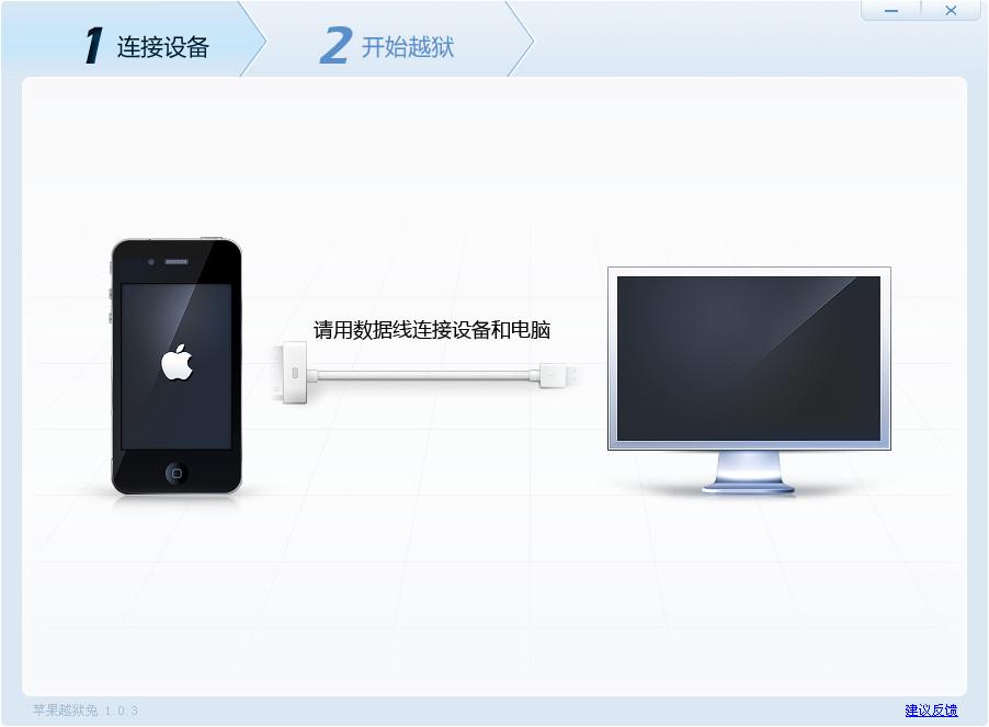 苹果越狱兔(苹果越狱软件)截图0