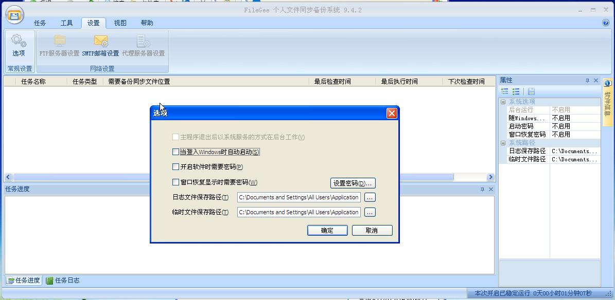 文件同步(FileGee)软件截图0