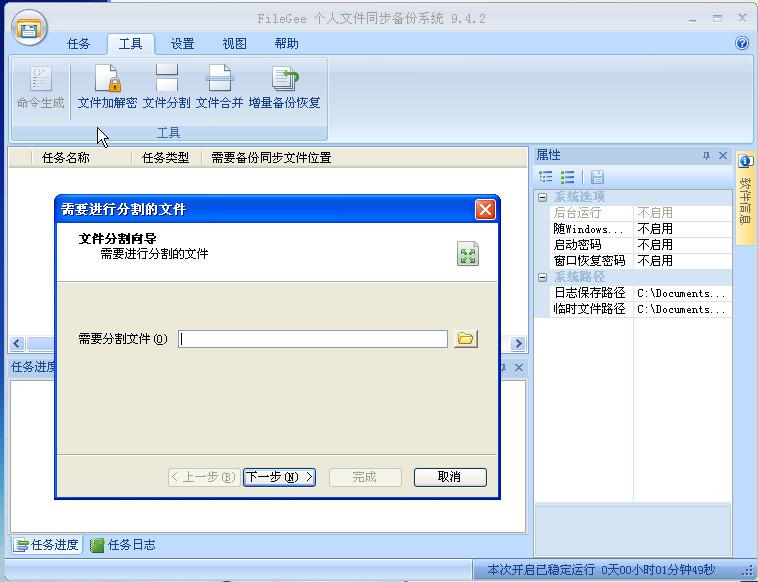 文件同步(FileGee)软件截图2