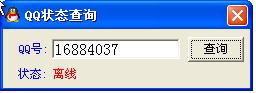 qq是否在线查询_qq状态查询器截图0