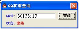 qq是否在线查询_qq状态查询器截图1