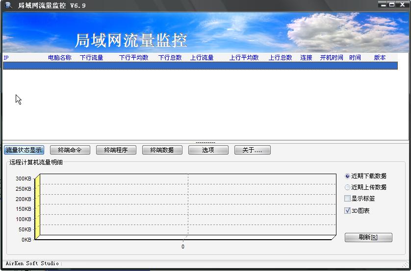 局域网流量监控软件截图0