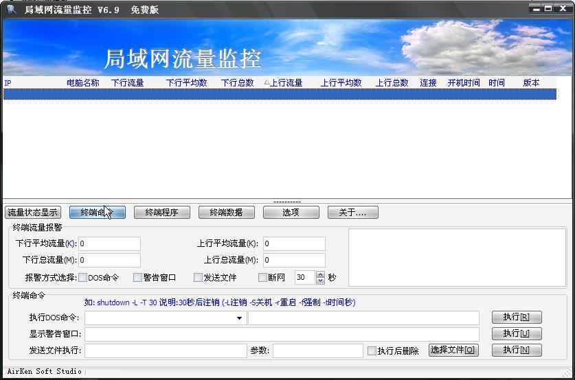 局域网流量监控软件截图1