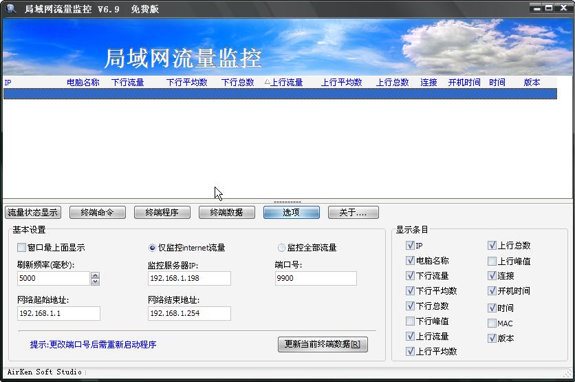 局域网流量监控软件截图4