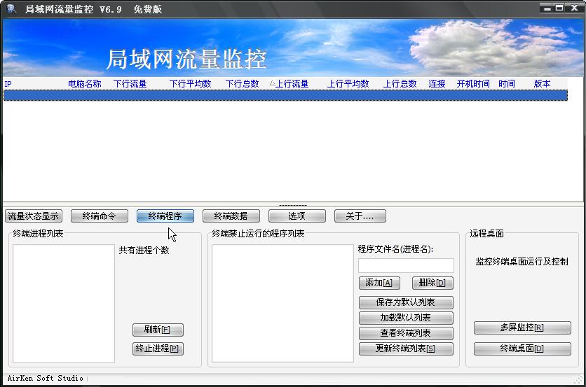 局域网流量监控软件截图2