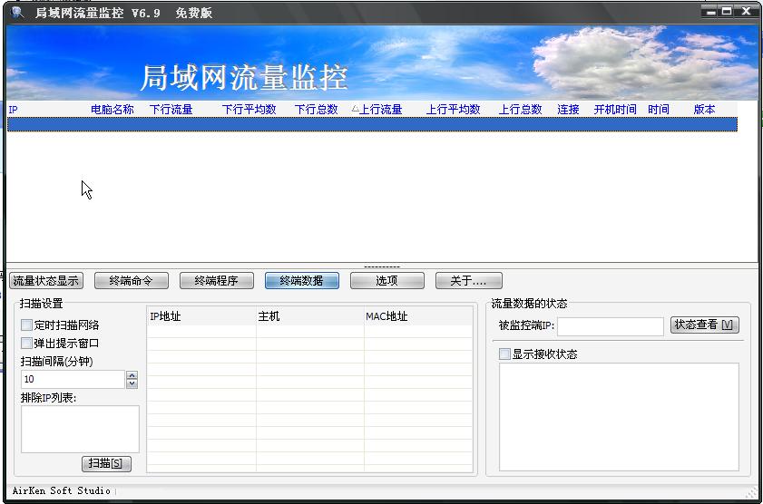 局域网流量监控软件截图3